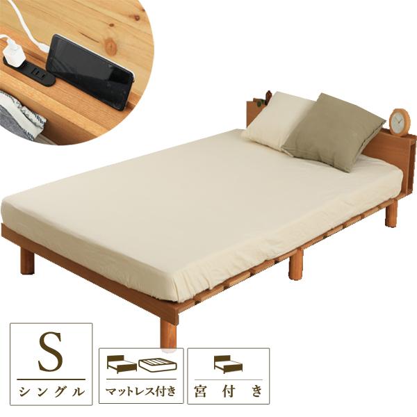 すのこベッド 高さ調節スノコベッド S (シングル・マットレス付き) 宮付き ポケットコイルマットレス 3段階調整【直送】