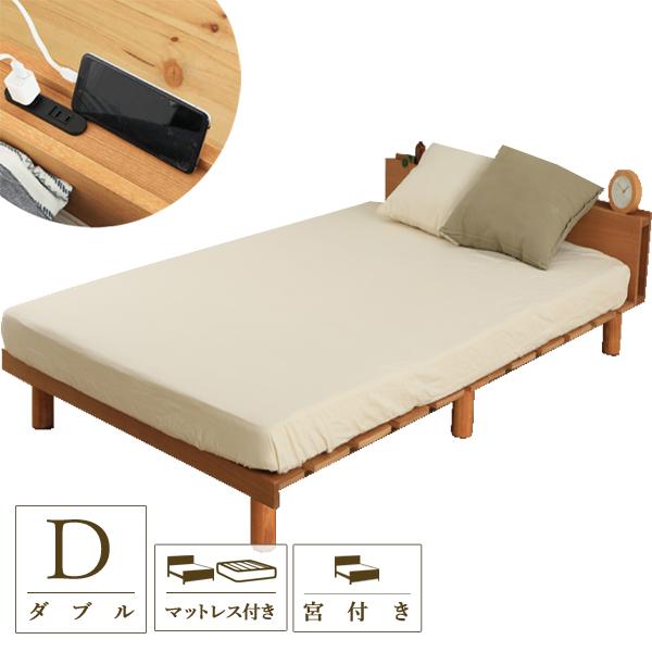 すのこベッド 高さ調節スノコベッド D (ダブル・マットレス付き) 宮付き ポケットコイルマットレス 3段階調整【直送】