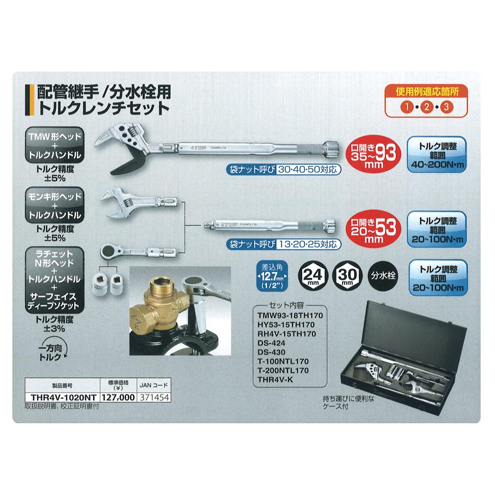 トップ工業(TOP) 配管継手/分水栓用トルクレンチセット THR4V-1020NT