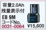 镍-镉电池 9.6 V EB9M 日立 Koki (日立)