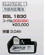 スーパーSALE期間中 トレンド 全商品P2倍 3月5日10日はP5倍 贈り物 Hikoki BSL1830 リチウムイオンバッテリー 0033-0041 ハイコーキ