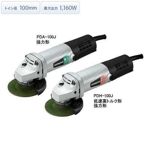 日立工機 電気ディスクグラインダ-3Pポッキンプラグ付 PDA-100H-E