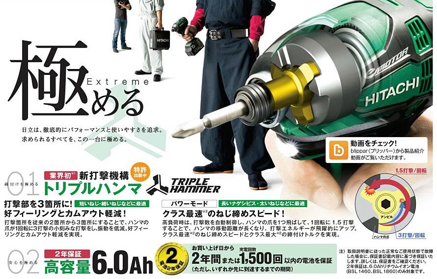 NN body only From Japan Hitachi Koki 18V cordless impact driver WH18DDL2 B