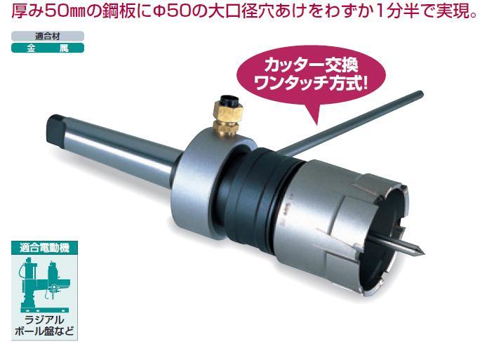 ミヤナガ メタルボーラーM500 カッター 140mm MBM140