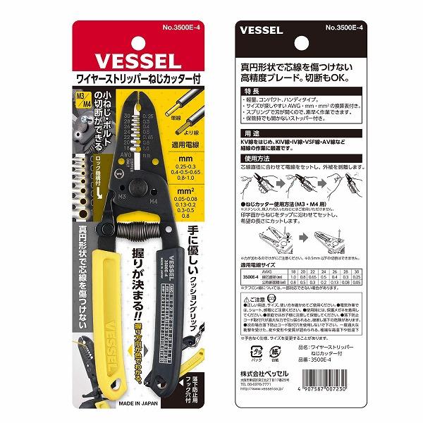 35%OFF ベッセル VESSEL ワイヤーストリッパーねじカッター付 3500E-4 ラッピング無料