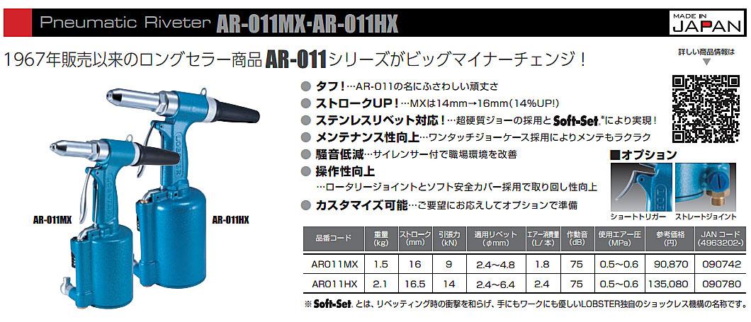earibetta(標準類型)AR011MX Lobtex(LOBTEX)
