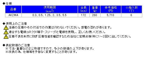 小型压工程工具 AK2MA 机器人 (罗湖苯系物)