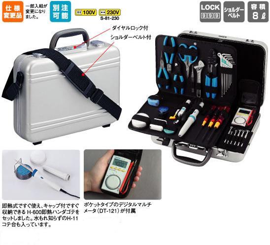 ホーザン(HOZAN) 工具セット S-81