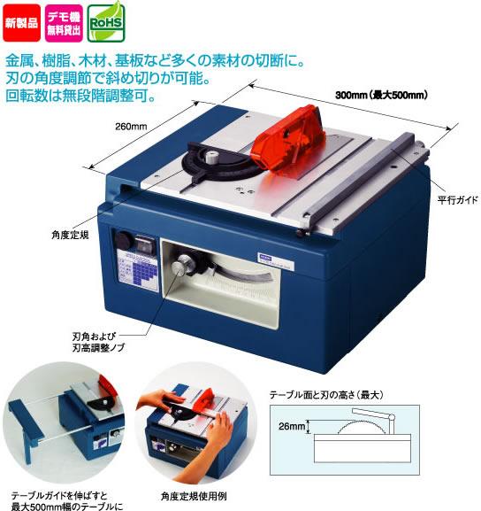 【直送】【代引不可】ホーザン(HOZAN) 卓上丸鋸盤 K-210