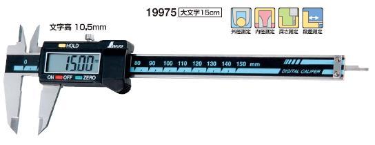 シンワ測定 デジタルノギス 30cm 19977