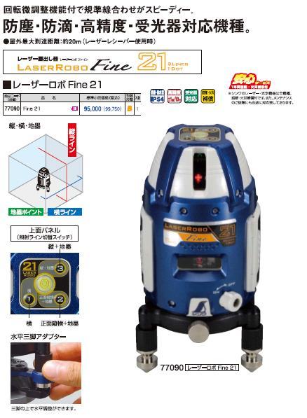 シンワ測定 レーザー墨出し器 Fine21 77090