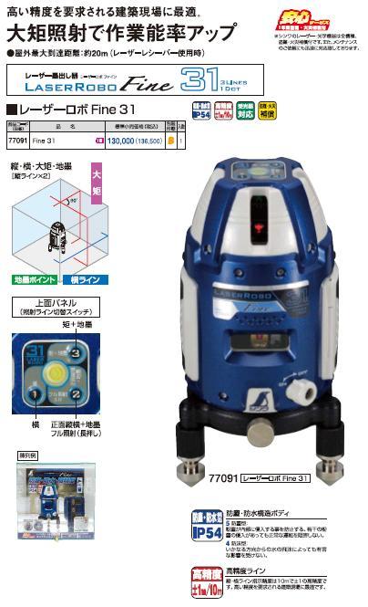 シンワ測定 レーザー墨出し器 Fine31 77091
