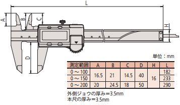 數碼的遊標卡尺ABS dejimachikkukyaripa 200mm CD-20AXWW MITUTOYO(Mitutoyo)