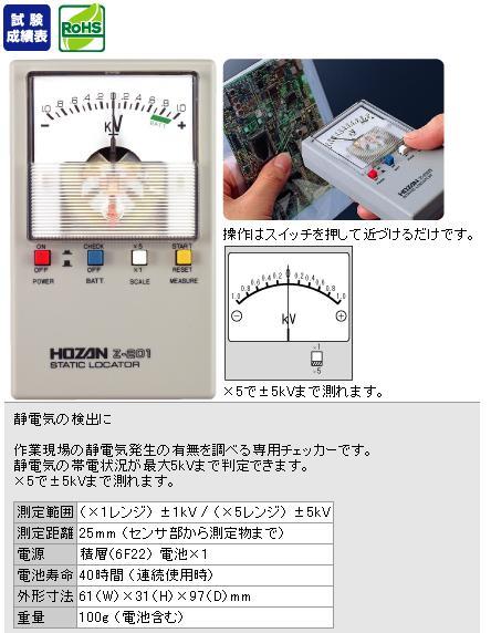 ホーザン(HOZAN) 静電気チェッカー Z-201