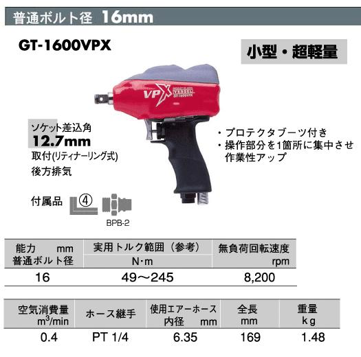 Air impact wrench GT-1600VPX vessel (VESSEL)