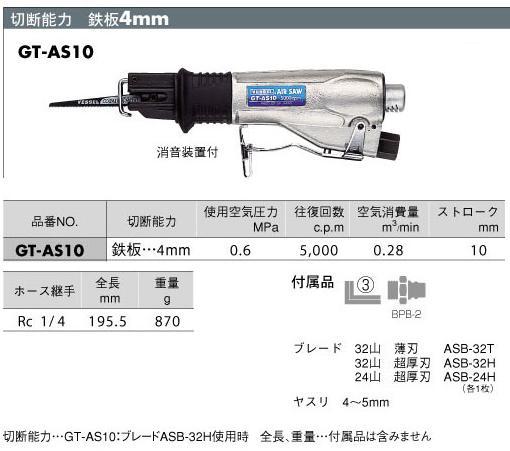 ベッセル(VESSEL) エアーソー GT-AS10