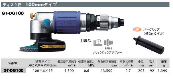 ベッセル(VESSEL) ディスクグラインダー GT-DG100