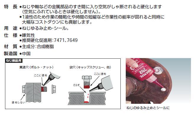 螺丝锁头液(50ml)262-50锁头紧凑的(LOCTITE)