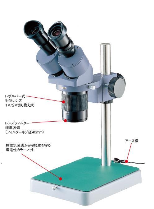 ホーザン(HOZAN) 実体顕微鏡 L-50