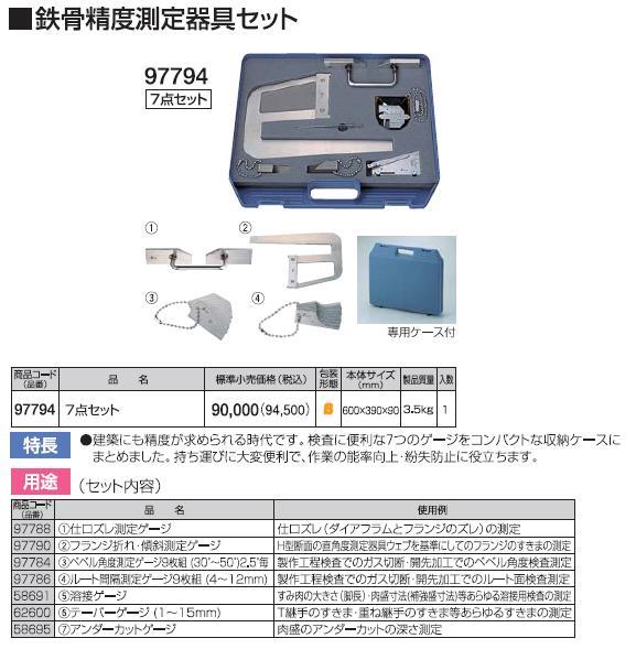 シンワ測定 鉄骨精度測定器具セット 97794