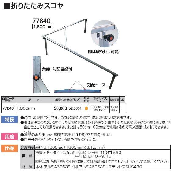 シンワ測定 折りたたみスコヤ 1800mm 77840