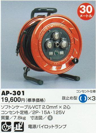 ハタヤリミテッド AP型コードリール AP-301