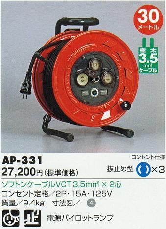 ハタヤリミテッド AP型コードリール AP-331