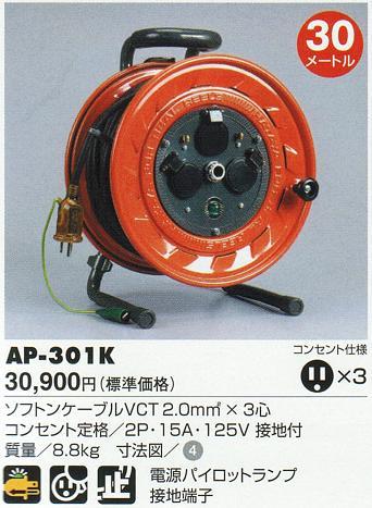 ハタヤリミテッド AP型コードリール AP-301K