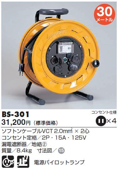ハタヤリミテッド BS-301 BR型コードリール