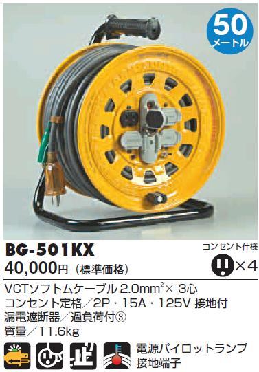 ハタヤリミテッド BG-501KX サンタイガーリール