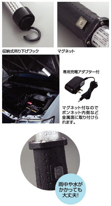 Rechargeable LED handlamp [exterior] LW-04 HATAYA (Hatay)