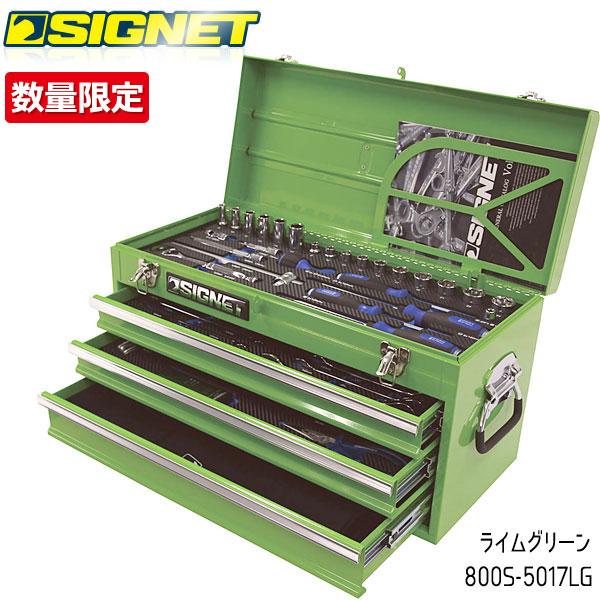 【直送】【代引不可】【数量限定】SIGNET(シグネット) 50PCメカニックツールセット ライムグリーン 800S-5017LG