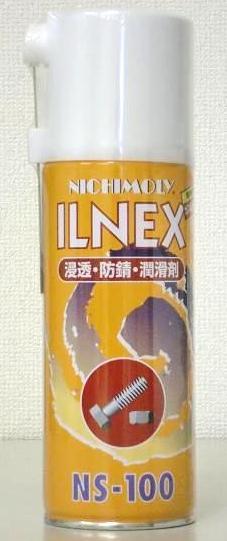 渗透防锈润滑剂 (ilnex) ILNEX NS 100 nichimoly (NICHIMOLY)