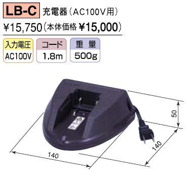 saga(嵯峨電機) 充電器 LB-C AC100V用