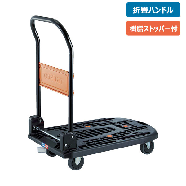 TRUSCO(トラスコ) カルティオ 780X490 折畳ハンドル 樹脂ストッパー付 黒 MPK-720-BK-JS