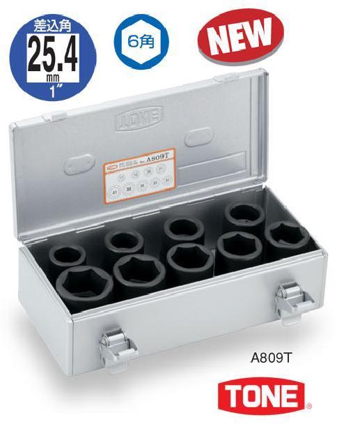 TONE(トネ) インパクト用ソケットセット(ホイルナット用) A809T