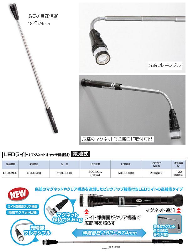 LED light LT04MGC TONE (tonnay)