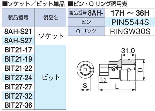 For impact socket bit 8AH-S27 TONE (tonnay)