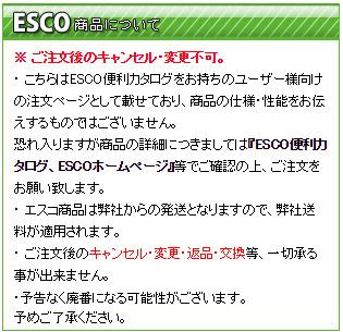 エスコ(ESCO)[EA657-169用]ウレタンフォームEA657-169A