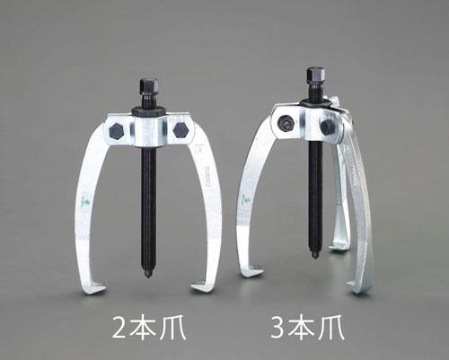 エスコ(ESCO) 250mm 2本爪プーラー(喰付強化型) EA500AC-250