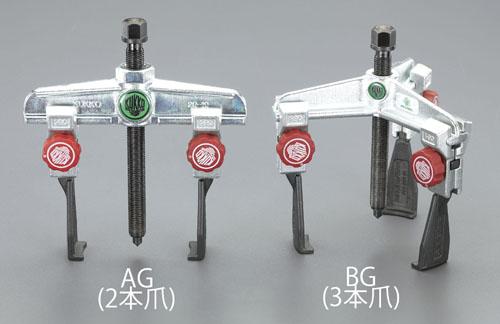 エスコ(ESCO) 90mm スライドアームプーラー(2本爪) EA500AG-90