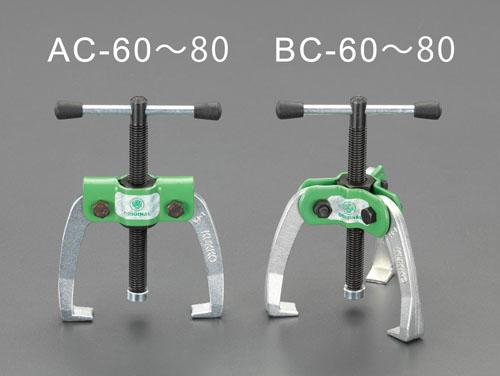 【セール期間中ポイント2~5倍!】エスコ(ESCO) 80mm 3本爪プーラー(喰付強化型) EA500BC-80