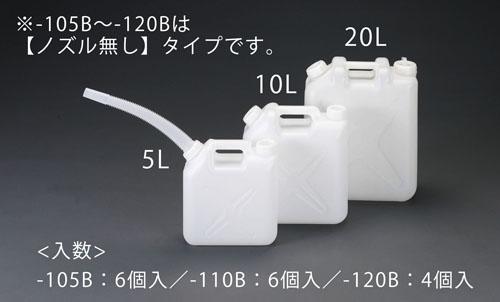 エスコ(ESCO) 10L ポリタンク(ポリエチレン製/ノズル無/6個) EA508AT-110B