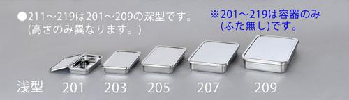 エスコ(ESCO) 560x336x155mm パーツトレー(深長型/ステンレス製) EA508SB-219