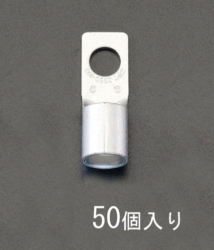 エスコ(ESCO) 80-10 [CB形]裸圧着端子(50個) EA538ML-8