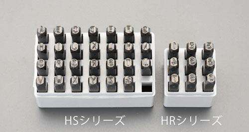 エスコ(ESCO) 4.8mm 英字 刻印セット EA591HS-5