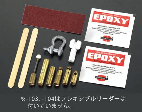 エスコ(ESCO) M12 ロッド用アクセサリーキット(8mm用) EA597BA-103