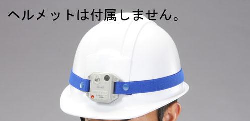 エスコ(ESCO) 高圧活線接近警報器(ヘルメット取付型/60Hz) EA707DW-4