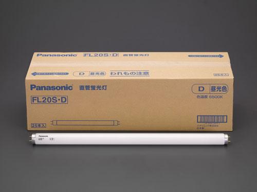 エスコ(ESCO) 40形 蛍光灯(スターター形/昼光色/25本) EA758XH-240