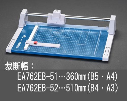 エスコ(ESCO) 318x700mm ローラーカッター(A3/10枚) EA762EB-52